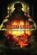 адский бункер восстание спецназа фильм 2013 смотреть онлайн бесплатно