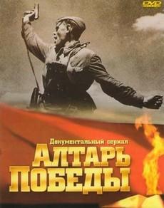 Алтарь Победы (Россия, 2009)