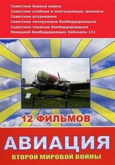 авиация второй мировой войны сериал 2009