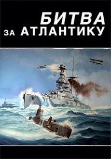 BBC: Битва за Атлантику документальный фильм 2002
