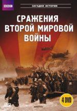 BBC Сражения Второй мировой (2001) документальный сериал