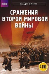 BBC: Сражения Второй мировой (Великобритания, 2001)