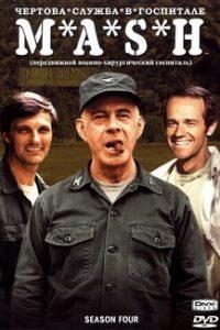 Чертова служба в госпитале Мэш (США, 1972-1983)