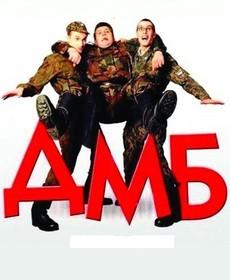 ДМБ (Россия, 2000)
