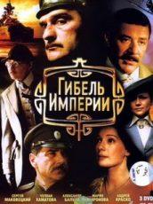 гибель империи сериал 2005