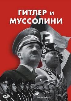 Гитлер и Муссолини фильм 2007
