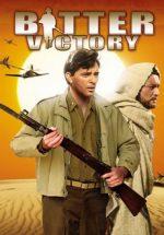 горькая победа фильм 1957