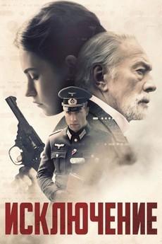 исключение фильм 2016 смотреть онлайн бесплатно в хорошем качестве на русском