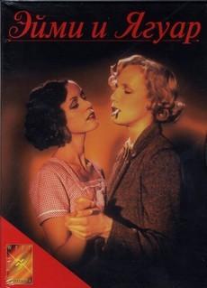 эйми и ягуар фильм 1999