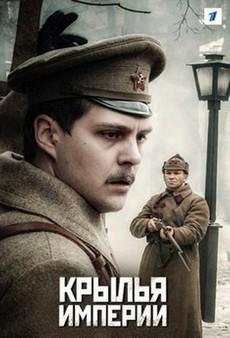 крылья империи сериал 2017 смотреть фильм онлайн все серии бесплатно