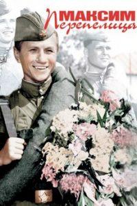 Максим Перепелица (СССР, 1955)