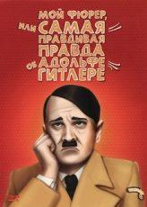 мой фюрер или самая правдивая правда об адольфе гитлере фильм 2007