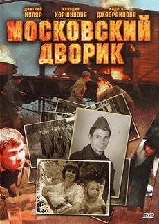 московский дворик сериал смотреть онлайн бесплатно в хорошем качестве все серии подряд