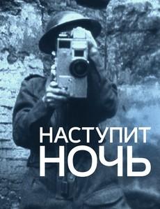 наступит ночь фильм 2014 на русском языке