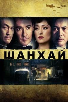 шанхай 2010 фильм