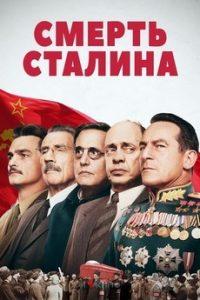 Смерть Сталина (Великобритания, Франция, Бельгия, Канада, США, 2017)