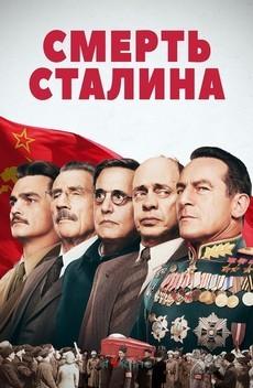 смерть сталина фильм 2017 смотреть бесплатно в хорошем качестве hd 720