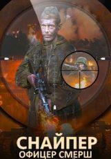 снайпер офицер смерш 2020 военный смотреть онлайн бесплатно в хорошем качестве