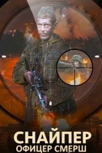Снайпер. Офицер СМЕРШ (Россия, Белоруссия, 2020)
