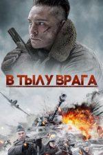 в тылу врага 2020 фильм