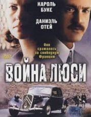 война люси фильм 1997