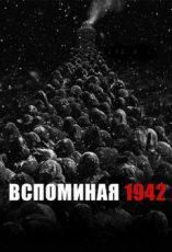вспоминая 1942 фильм 2012