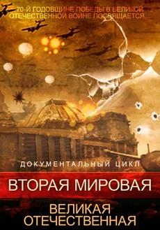 вторая мировая великая отечественная сериал 2015