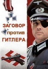 заговор против гитлера фильм 1990
