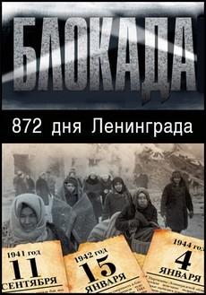 872 дня ленинграда все серии