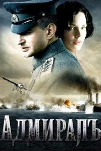 Адмирал (Россия, 2008)