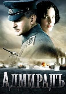 адмирал фильм 2008 смотреть онлайн бесплатно в качестве hd 1080