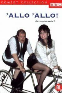 Алло, алло! (Великобритания, 1982-1992)