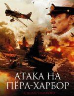 атака на пёрл-харбор фильм 2011 смотреть онлайн