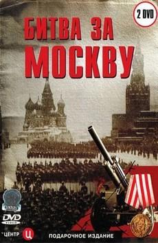 битва за москву фильм 2006