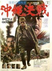 битва за окинаву фильм 1971