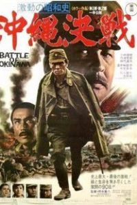 Битва за Окинаву (Япония, 1971)