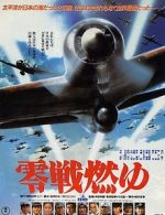 бомбардировщики зеро в огне фильм 1984