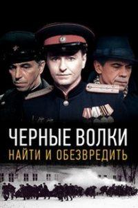 Черные волки (Россия, 2011)