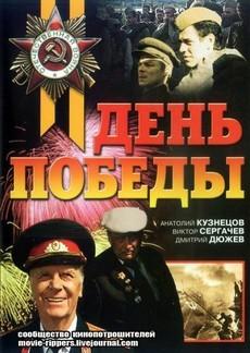 день победы 2006 фильм