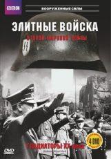 гладиаторы второй мировой войны сериал 2001