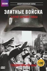 Гладиаторы Второй мировой войны (США, 2001)