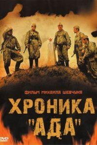 Хроника «Ада» (Россия, 2006)