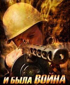 И была война (Россия, 2009)