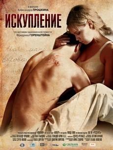 искупление фильм 2012 смотреть онлайн в хорошем качестве бесплатно