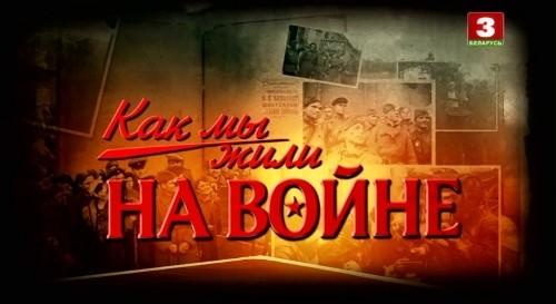 Как мы жили на войне (Белоруссия, 2018)