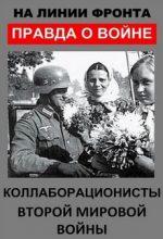 Коллаборационисты Второй мировой войны (2014)