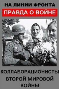 Коллаборационисты Второй мировой войны (Россия, 2014)
