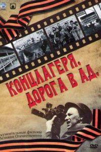 Концлагеря. Дорога в ад (Россия, 2009)