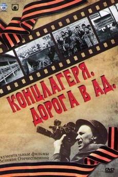 концлагеря дорога в ад фильм 2009 смотреть онлайн