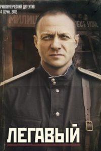 Легавый (Россия, 2012)